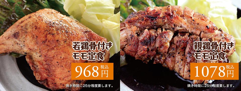 名物骨付き鶏定食