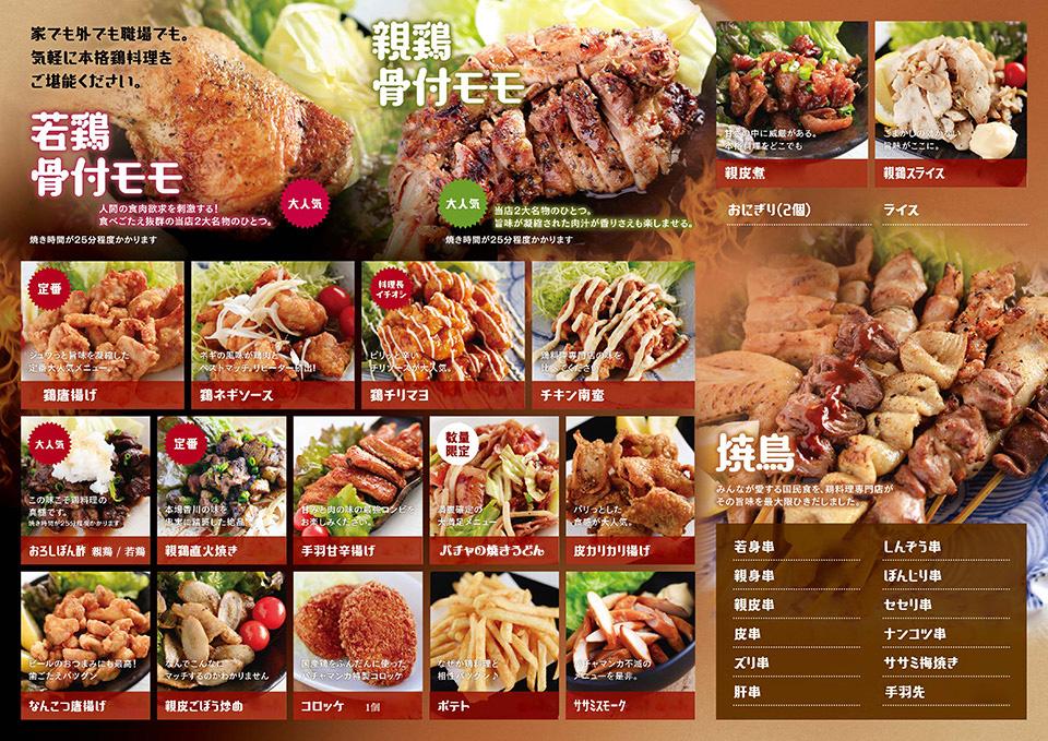 名物骨付き鶏・揚げ物・逸品・串物